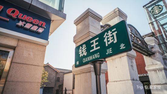 Qianwang Street