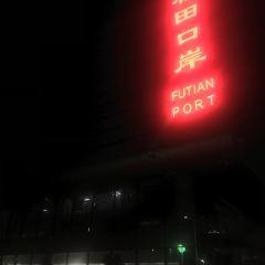 Futian Port User Photo