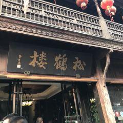 松鶴樓(山塘店)用戶圖片
