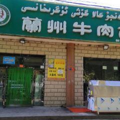 清口香蘭州牛肉麵(新城店)用戶圖片