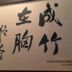 Taofen's Former Residence User Photo