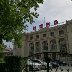 Capital Theater (Beijing People's Art Theater) User Photo