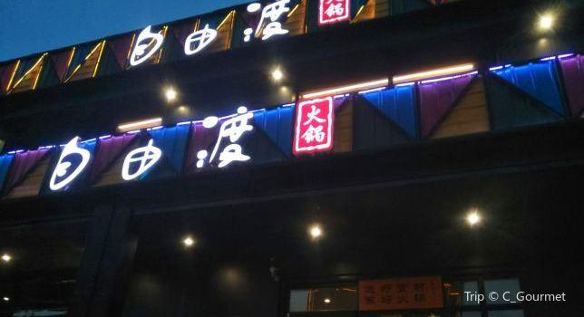 自由渡火鍋(聯合路店)