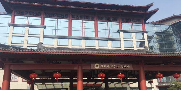 香宮(桂林香格裡拉大酒店)1