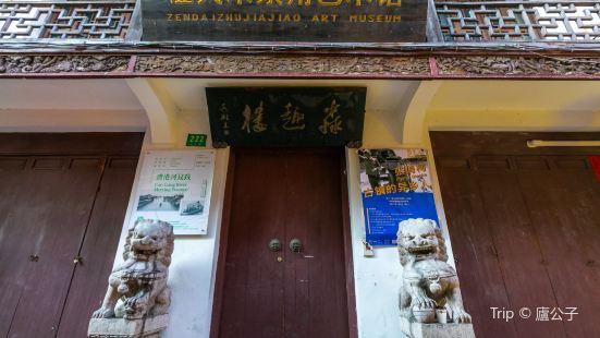 Zhengda Zhujiajiao Art Gallery