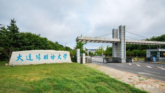 大連外國語學院