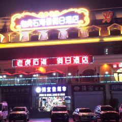 Baoer Road User Photo