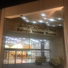 Bahrain National Museum User Photo