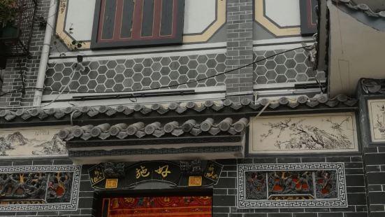 Cunxin Charity Church Jingshitang (West Gate)