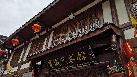華誠藝術館