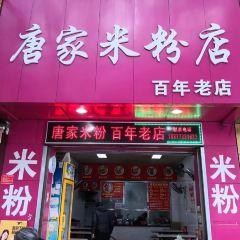 Tang Jia Mi Fen (Wen Ming Roaddian) User Photo