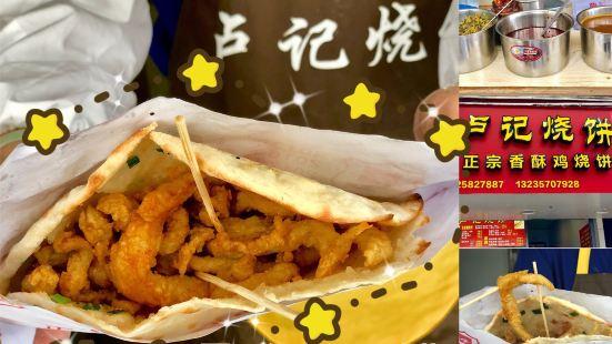 唇香雞柳餅(城隍廟店)