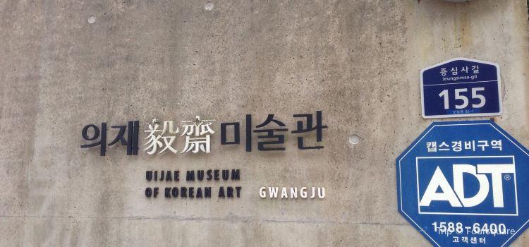 Uijae Museum of Korean Art2