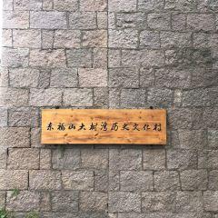 大樹灣石屋群用戶圖片