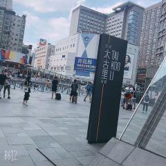 成都清居(春熙路太古裡店)用戶圖片