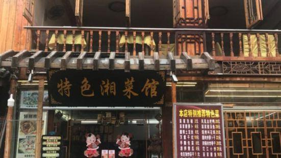 特色湘菜館