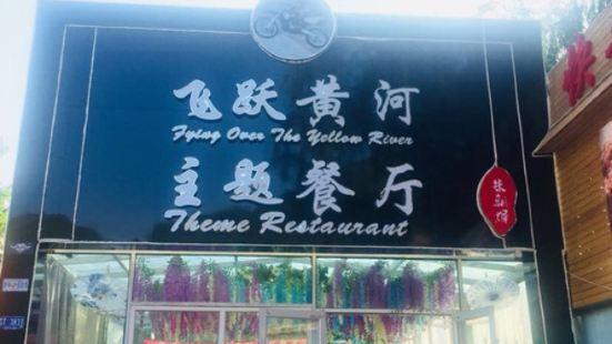 飛躍黃河主題餐廳
