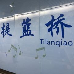 Tilanqiao User Photo