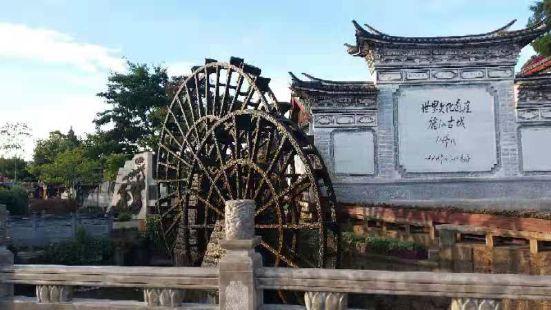 世紀文化遺產麗江古城綜合服務亭