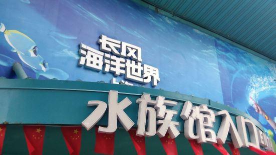 長風公園垂釣中心