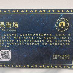 Wuya Ground User Photo