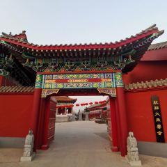 Da Le Shou Temple User Photo