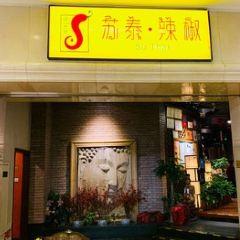 蘇泰辣椒(長峰店)用戶圖片