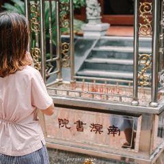 南溟書院用戶圖片