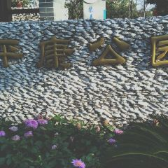 Pingkang Park User Photo