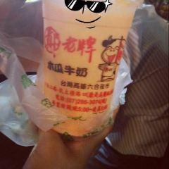 鄭老牌木瓜牛奶用戶圖片