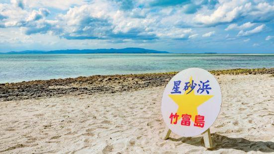 다케토미 섬