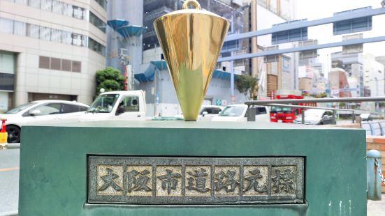 Osaka City Dorogenpyo
