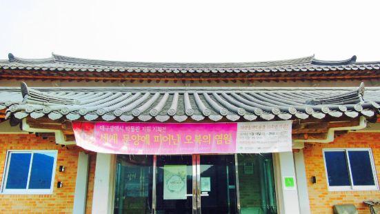 자연염색박물관