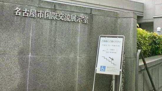 Nagoya International Museum