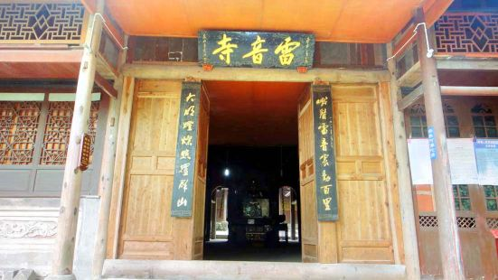 Leiyin Temple