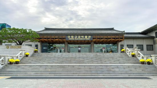 National Palace Museum of Korea