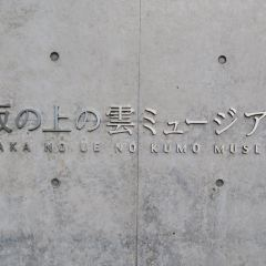 Saka no Ue no Kumo Museum User Photo