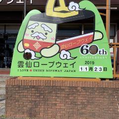 仁田峠のユーザー投稿写真