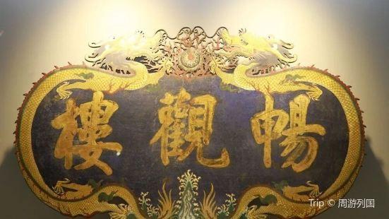 Changguan Building