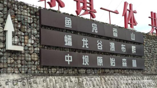 彭州小魚洞大橋遺址