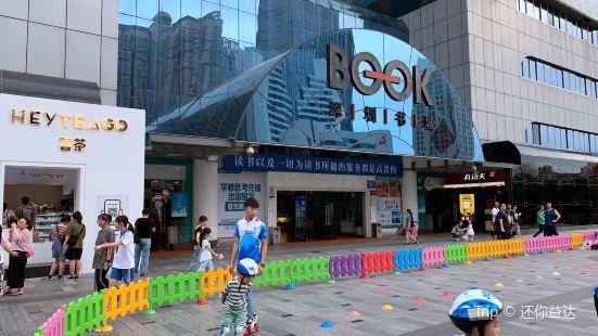 羅湖書城廣場步行街