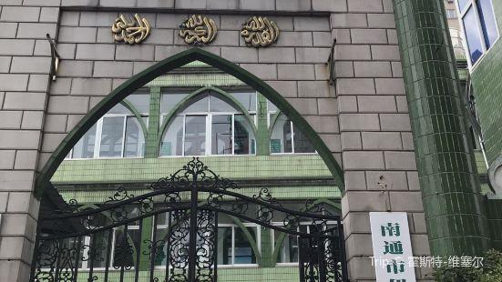 南通清真寺