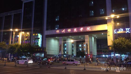 忻州師範學院