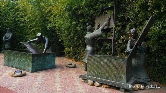 中華科學家公園