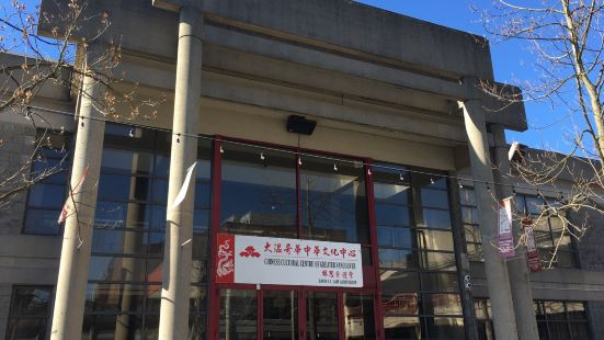 Chinese Cultural Centre of Vancouver