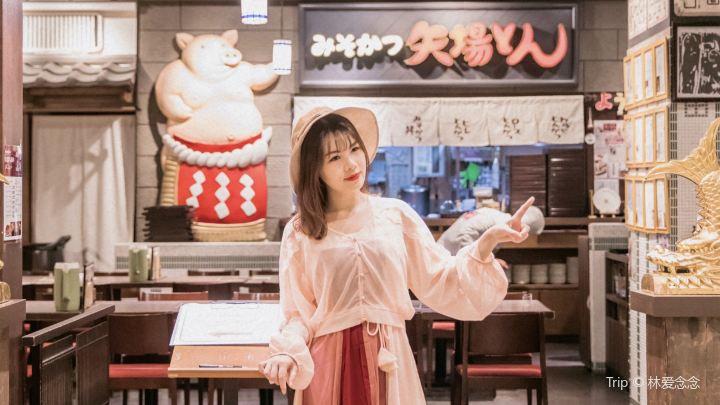 名古屋旅行分享