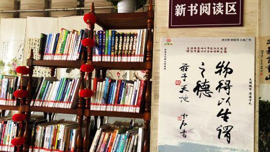 彭州市圖書館