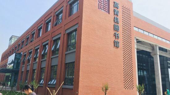 Gaoqingxian Library