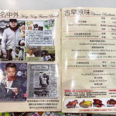 Chan Kee Restaurant User Photo