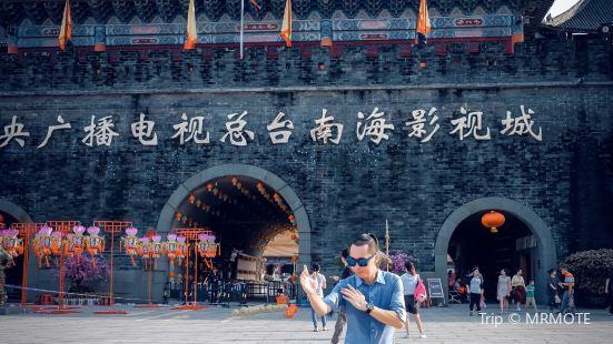 CCTV Nanhai Movie & TV Town
